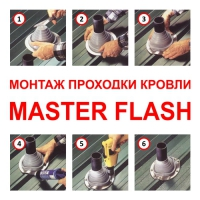 Проходка кровли Masterflash №8
