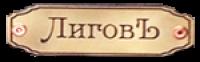 ЛиговЪ